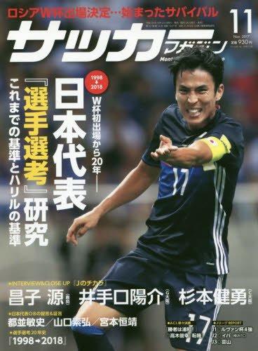 月刊サッカーマガジン 2017年 11 月号 [雑誌]