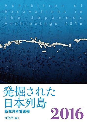 発掘された日本列島2016 新発見考古速報