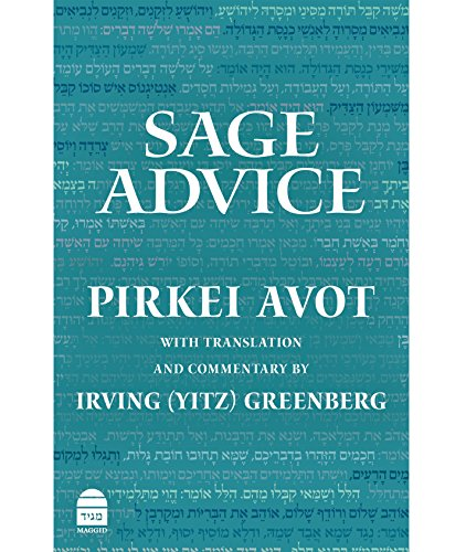 (Sage Advice: Pirkei Avot (English and Hebrew)