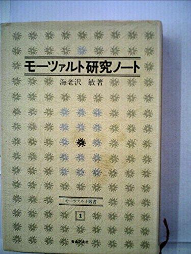 モーツァルト研究ノート (1973年) (モーツァルト叢書〈1〉)
