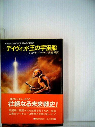 デイヴィッド王の宇宙船 (1984年) (ハヤカワ文庫―SF)