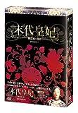 [DVD]末代皇妃-紫禁城の落日- DVD-BOX I