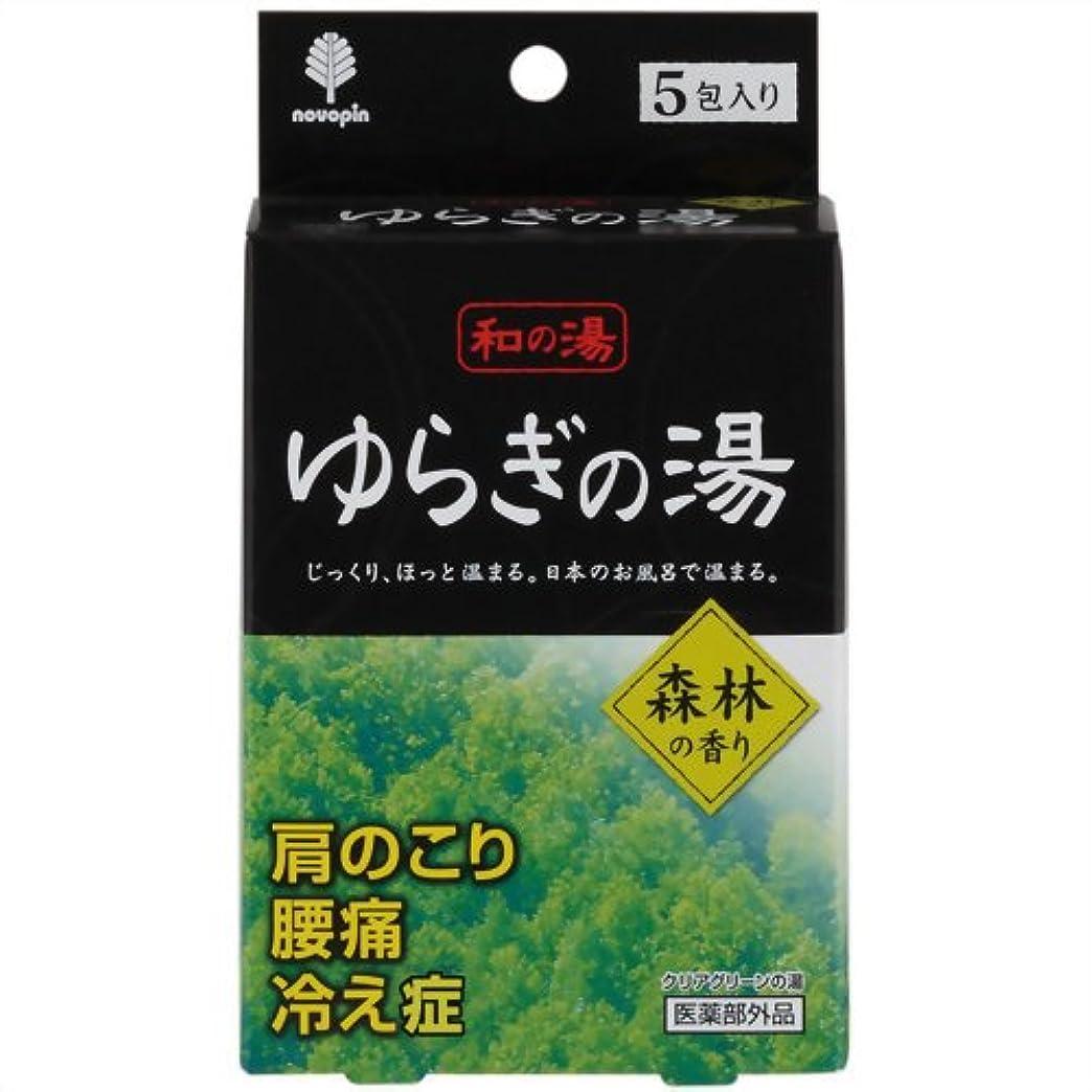 負荷冒険者汚染するゆらぎの湯 森林の香り 25g×5包入