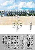 [Amazon.co.jp 限定]47歳、まだまだボウヤ(特典:故郷・愛知県岡崎市での撮り下ろし写真 データ配信)