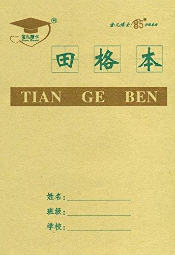 Blanko Übungsheft für Chinesische Schriftzeichen (5er Pack): [Tian Ge Ben]