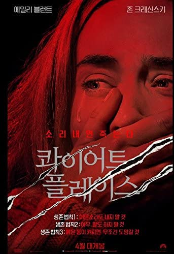 Amazon Com A Quiet Place 2018 Korean Mini Movie Posters Movie Flyers A4 Size Everything Else