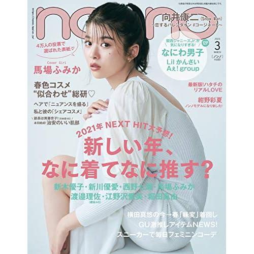 non-no 2021年 3月号 表紙画像