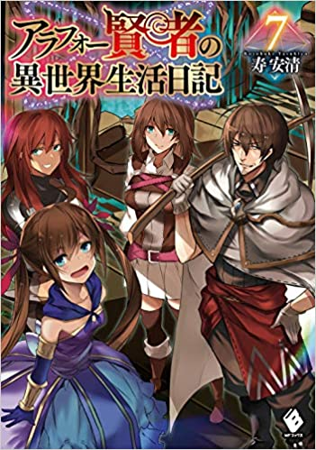 [Novel] アラフォー賢者の異世界生活日記 第01 07巻 [Arafo Kenja no Isekai Seikatsu Nikki vol 01 07], manga, download, free