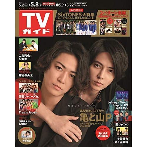 週刊TVガイド 2020年 5/8号 追加画像
