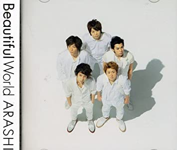 Beautiful Worldの嵐