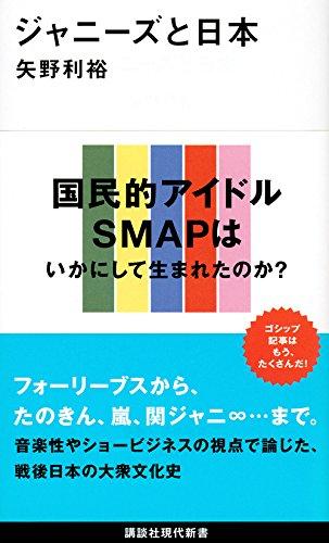 ジャニーズと日本 (講談社現代新書)
