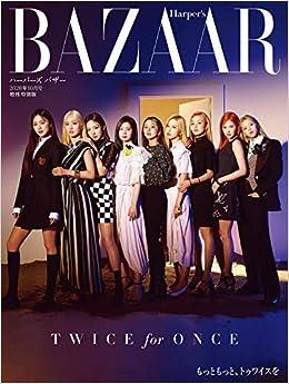 Harpers BAZAAR(ハーパーズ・バザー) 2020年10月号 増刊 TWICE特別版: Amazon.es: Libros
