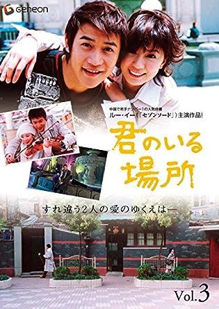 Amazon.co.jp | 君のいる場所 3 ...