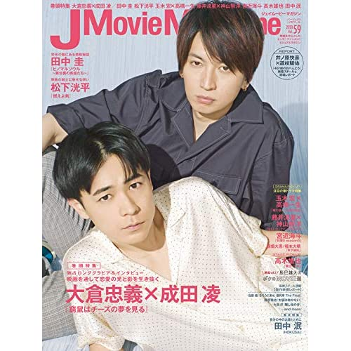 J Movie Magazine Vol.59 表紙画像