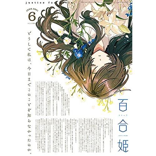 コミック百合姫 表紙画像
