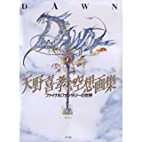 img - for DAWN: Amano Yoshitaka Fantasy Illustrations; The World of Final Fantasy (Amano Yoshitaka Kuusou Gashuu, Fainaru Fantashii no Sekai) book / textbook / text book
