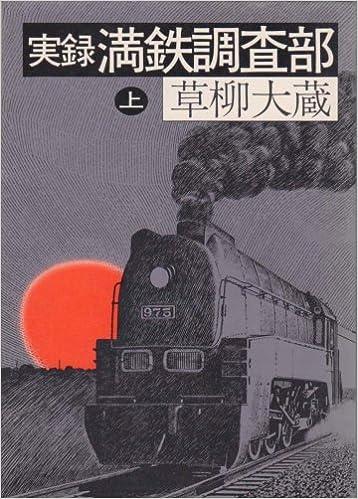 実録満鉄調査部〈上〉 (1983年) ...