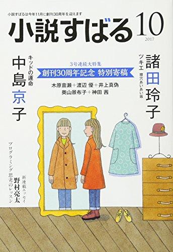 小説すばる 2017年 10 月号 [雑誌]