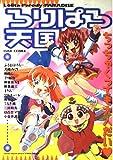 ろりぱろ天国―ろりろりぷにぷにアニパロコミックアンソロジー!! (Oak comix)