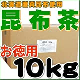Kelp tea 10kg for the business of Hokkaido Hidaka kelp use