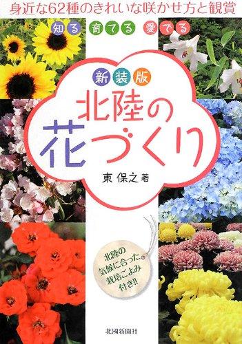 Hokuriku no hanazukuri : Kirei na sakasekata to kansho : Shiru sodateru mederu : Hokuriku no kiko ni atta saibaigoyomitsuki. pdf