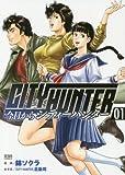 今日からCITY HUNTER 1 (ゼノンコミックス)