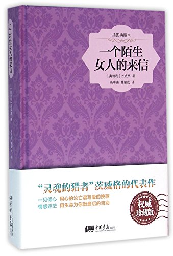 Letter from an Unknown Woman (Chinese Edition) (Letter From An Unknown Woman)