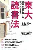 「東大家庭教師が教える 頭がよくなる読書法」吉永 賢一