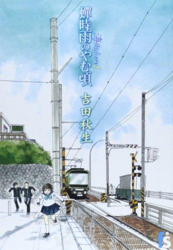 Umimachi Diary, Vol. 1: Semishigure no Yamukoro