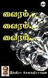 Vairam Vairam Vairam  (Tamil)