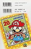 Super Mario-kun (20) (Colo Dragon Comics) (1999) ISBN: 4091422500 [Japanese Import]