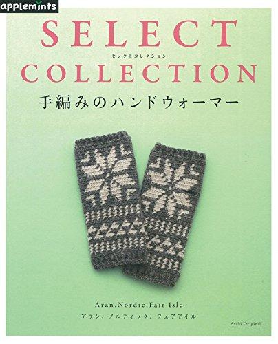 SELECT COLLECTION セレクトコレクション かぎ針編みのハンドウォーマーの商品画像