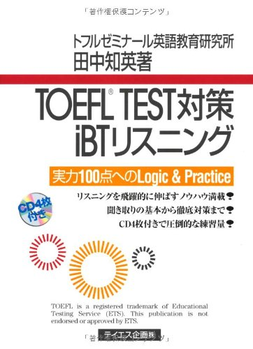 IBT Listening TOEFL TEST[Japanese Edition]