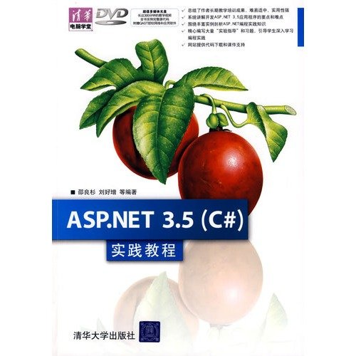 ASP.NET 3.5 (C #) hands-on tutorials (with DVD disc 1)(Chinese Edition) PDF