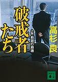 破戒者たち 小説・新銀行崩壊 (講談社文庫)