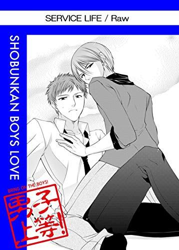 Service Life (Yaoi Manga) Vol. 1 por Raw