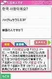 Gakken Hangul-Go Sanmai DS: Kiki-Tore & Shoki-Tore [Japan Import]