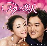 [CD]スターの恋人 オリジナルサウンドトラック