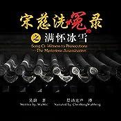 宋慈洗冤录:满怀冰雪 - 宋慈洗冤錄:滿懷冰雪 [Song Ci: Witness to Prosecutions - The Mysterious Assassination]   吴蔚 - 吳蔚 - Wu Wei