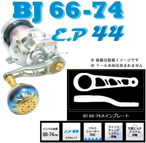 メガテック リブレ BJ66-74 ベイトキャスティングジギングハンドル BJ-67M7L (シマノ M7 左巻き) ガンメタ×ブルー