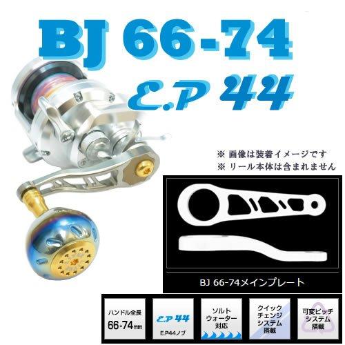 【レビューで送料無料】 メガテック リブレ BJ66-74 ベイトキャスティングジギングハンドル B015PEU7S0 BJ-67M7R (シマノ M7 (シマノ 右巻き) BJ-67M7R ガンメタ×チタン B015PEU7S0, 表装の詠智会:ca702e6f --- casemyway.com