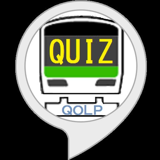 QOLPの山手線クイズ