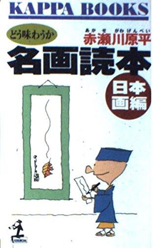 名画読本〈日本画編〉どう味わうか (カッパ・ブックス)