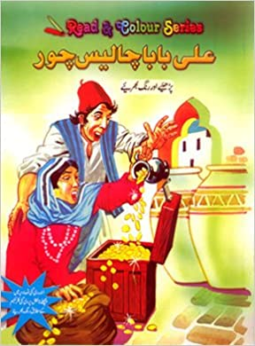 Ali Baba Aur Chalis Chor Read And Colour Jahangir Book Depot 9789650984144 Amazon Com Books The film was a basant pictures presentation under the wadia brothers production banner. ali baba aur chalis chor read and