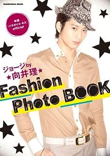 映画『パラダイス・キス』official ジョージby向井理 Fashion Photo BOOK (祥伝社