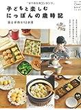 子どもと楽しむにっぽんの歳時記 食と手作り12か月 (別冊私のカントリー)