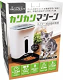 For Dogs & Cats Automatic feeder ''KARIKARI MACHINE'' Dedicated food only【Japan Domestic genuine products】