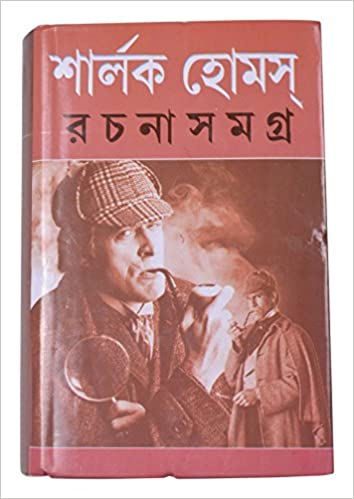 Buy Sherlock Holmes Rachana Samagra (Bengali) Book Online at