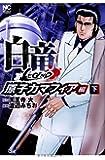 白竜LEGEND原子力マフィア編 下 (ニチブンコミックス)