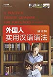 A PRACTICAL CHINESE GRAMMAR FOR FOREIGNERS(Revised Edition) (English and Chinese Edition)